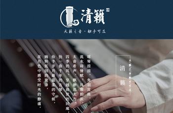千赢国际娱乐电脑版清籁乐器有限公司