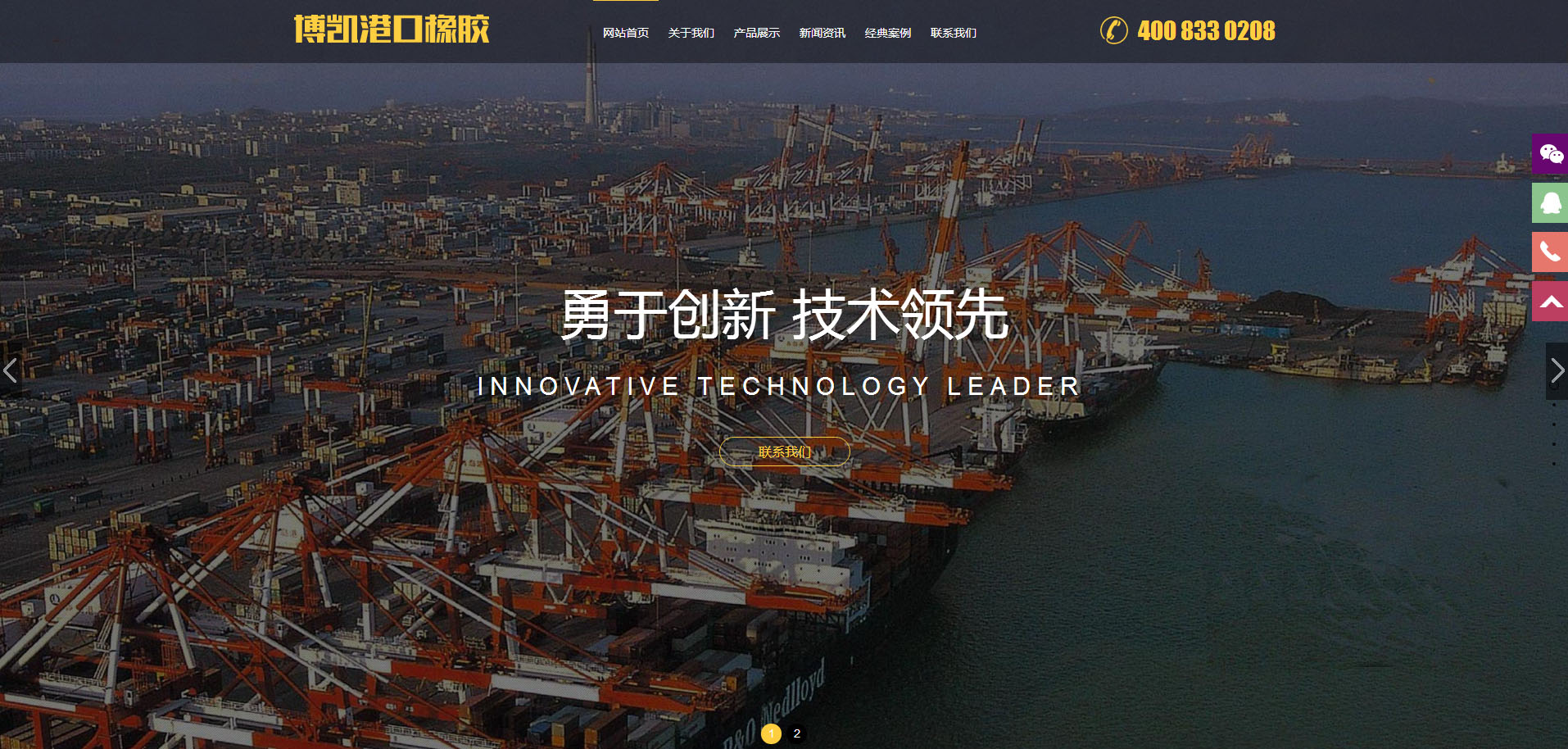千赢国际娱乐电脑版市博凯港口工程有限公司