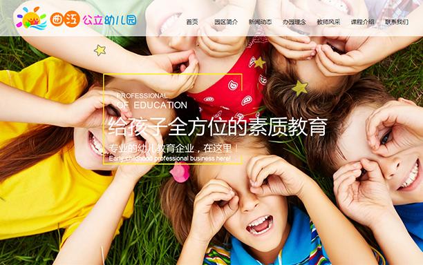千赢国际娱乐电脑版市曲江幼儿园