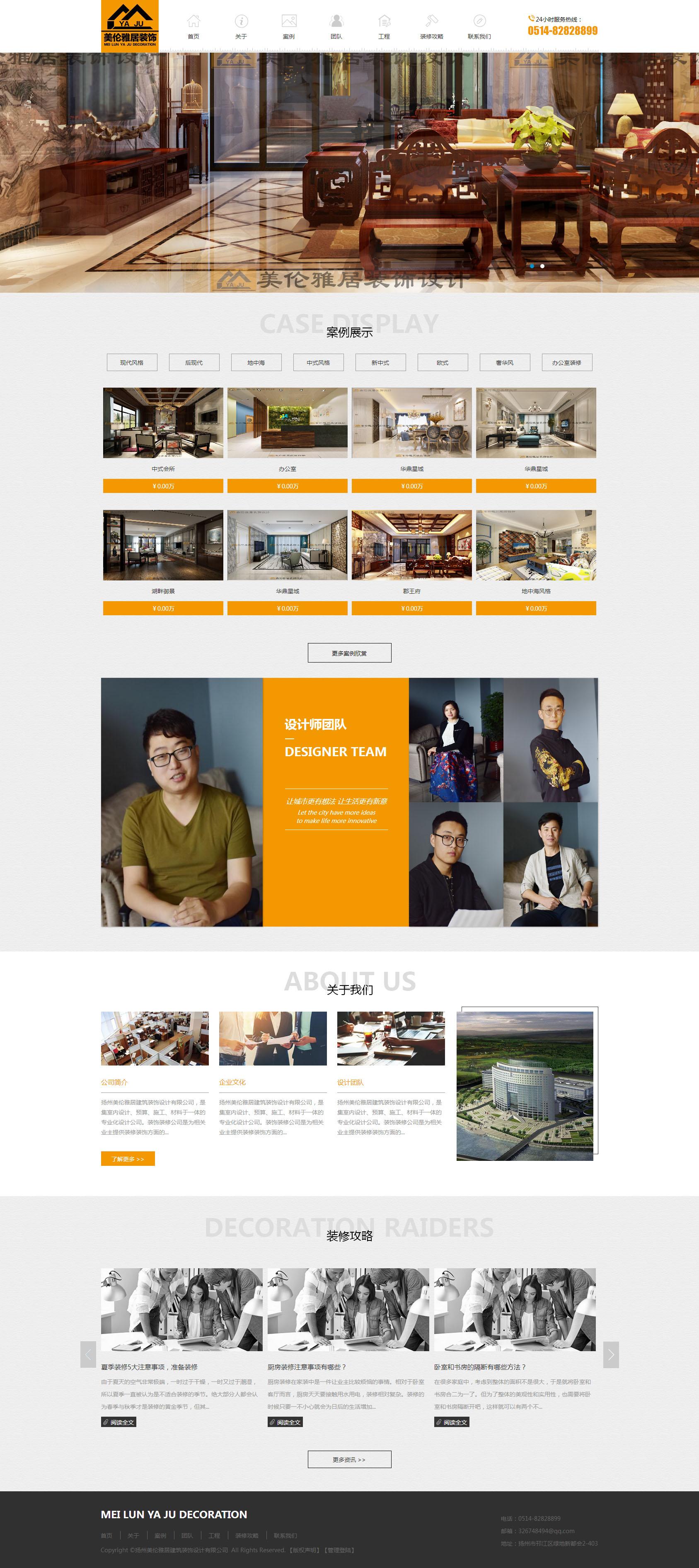 千赢国际娱乐电脑版美伦雅居建筑装饰设计有限公司