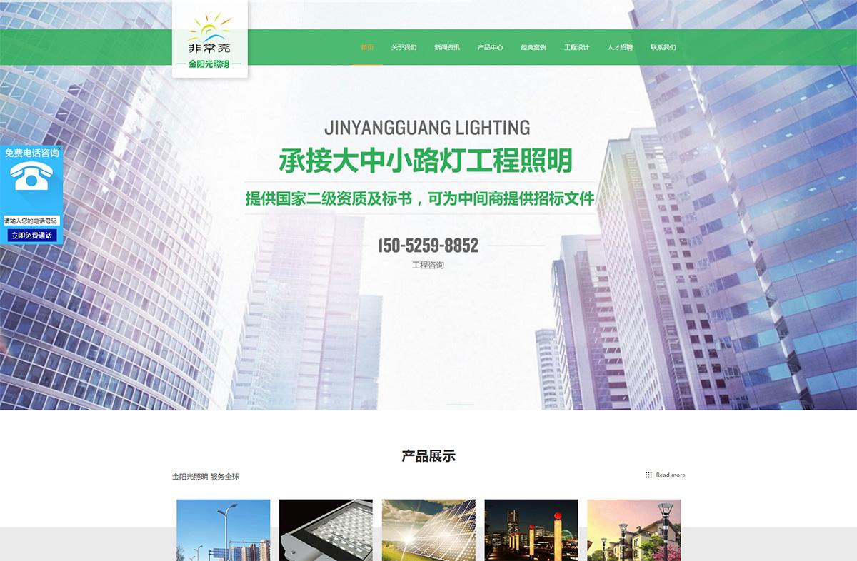 千赢国际娱乐电脑版市金阳光照明电气有限公司