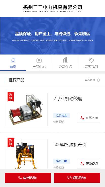 千赢国际娱乐电脑版三三电力机具有限公司