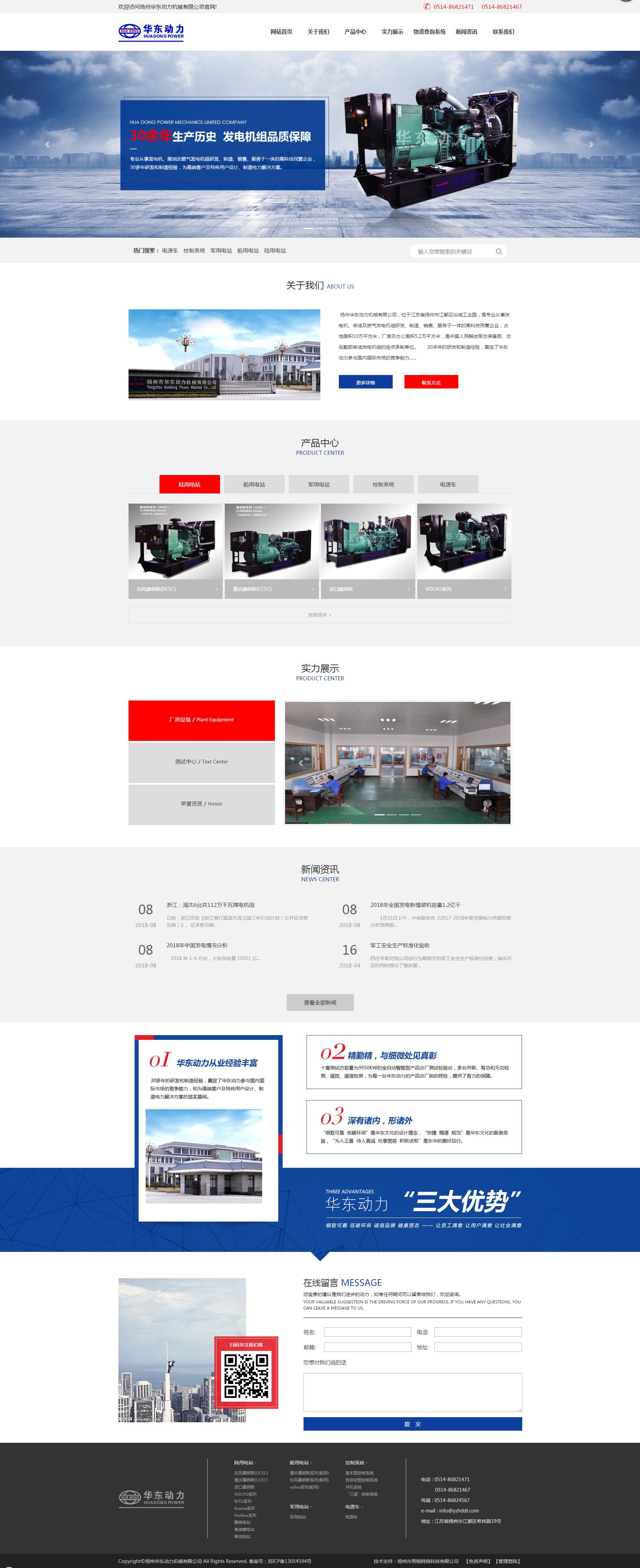 千赢国际娱乐电脑版华东动力机械有限公司